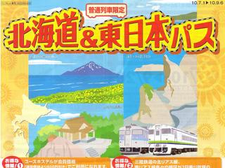 北海道&東日本パスのチラシ