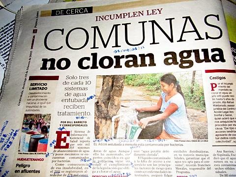 グアテマラの水道事情