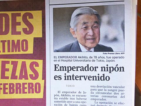 グアテマラ紙で報じられた明仁天皇の手術の記事の写真