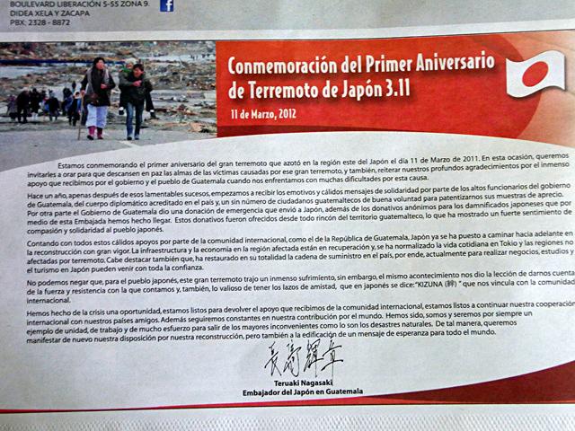 在グアテマラ日本大使からのメッセージ