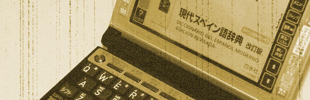 CASIO Ex-word 電子辞書 XD-A7500 スペイン語モデルの画像