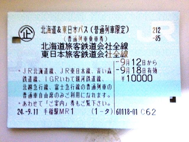 JR北海道&東日本パス