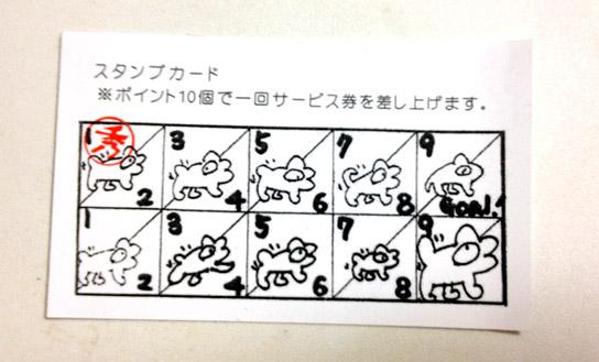 shugakuso03