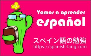 スペイン語の勉強