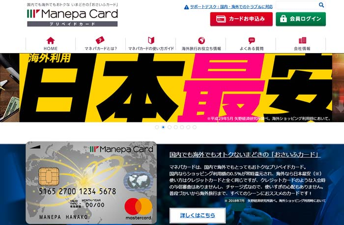 海外用プリペイドカード比較そのいちマネパカード