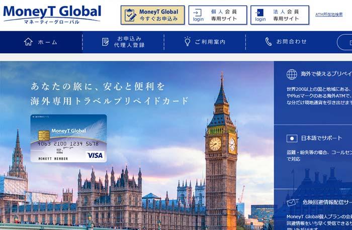海外用プリペイドカード比較そのさんマネーティーグローバル