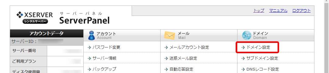 エックスサーバー管理画面