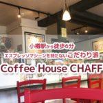 小樽駅から徒歩6分のカフェCoffee House CHAFF