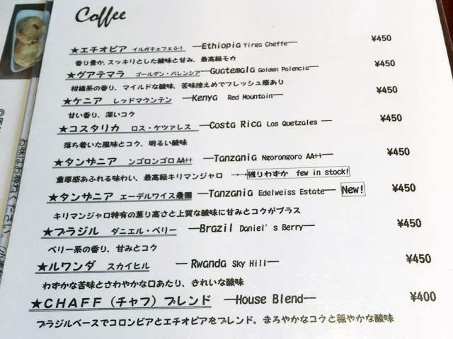 小樽Coffee House CHAFFのコーヒーメニュー