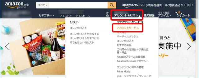 Amazonプライム会員解約方法その1