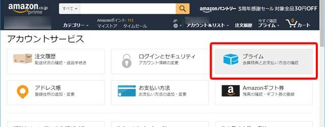 Amazonプライム会員解約方法その2
