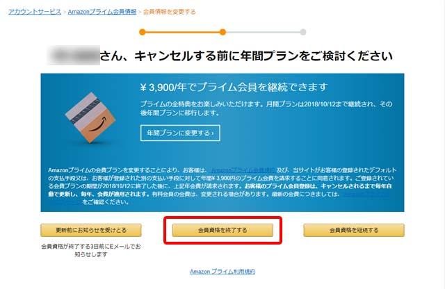 Amazonプライム会員解約方法その5