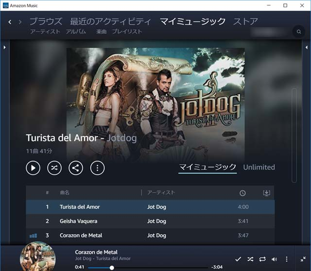 Amazon Music Unlimitedのアプリ画面