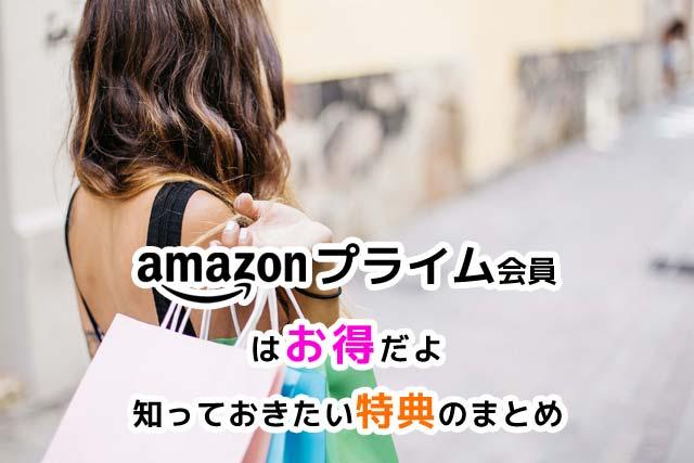 Amazonプライム会員はお得だよ。知っておきたい特典のまとめ