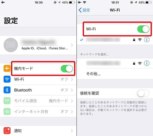高額請求されないためのiPhoneの機内モードの設定方法