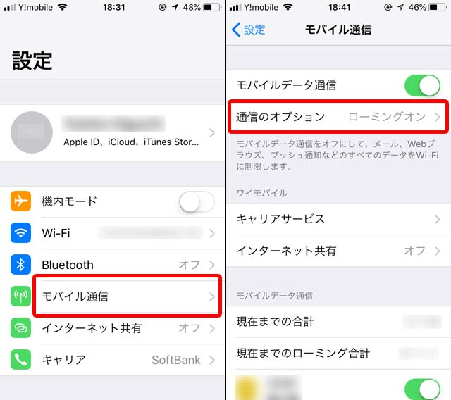 高額請求されないためのiPhoneのデータローミングの設定方法