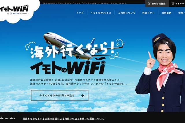 中南米で使える海外WiFiレンタルのイモトのWiFi