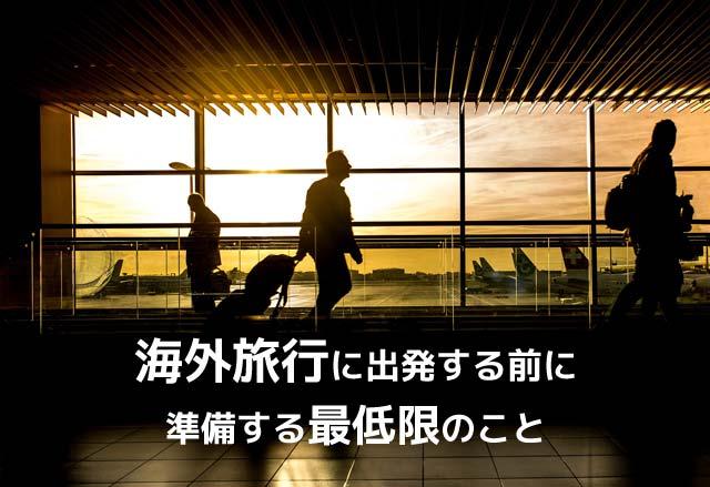 海外旅行に出発する前に準備する最低限のこと
