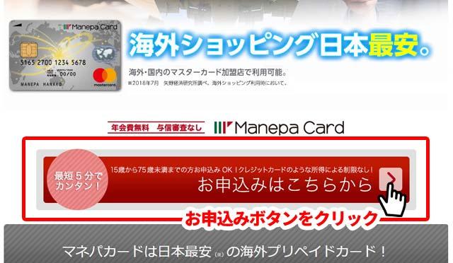 マネパカード公式ページの申し込みボタン