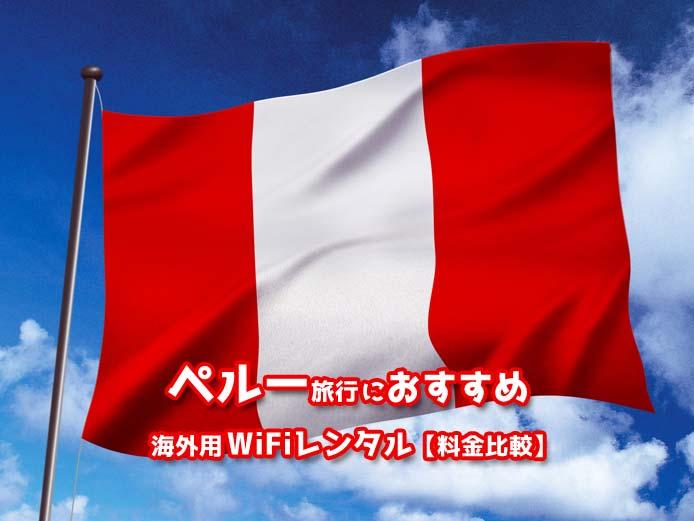 ペルーのWiFi事情とおすすめ海外用WiFiレンタル【料金比較】