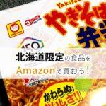 北海道限定の食品をAmazonで買おう