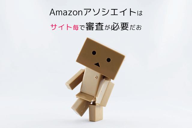 Amazonアソシエイトはサイト毎で審査が必要です