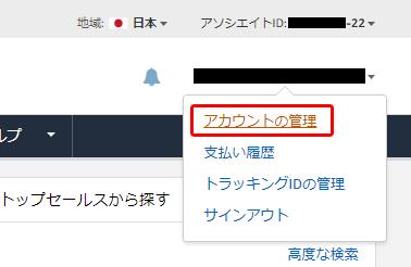 Amazonアソシエイトの管理画面でアカウントの管理を選びます
