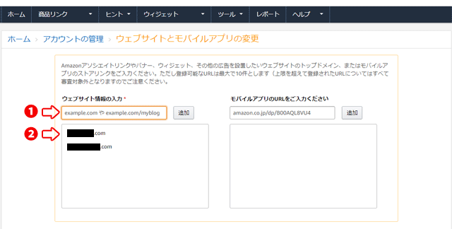 承認されたサイトのURLを追加します