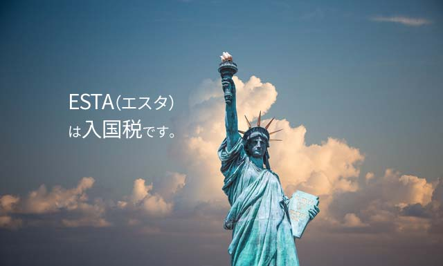 ESTA(エスタ)の申請方法
