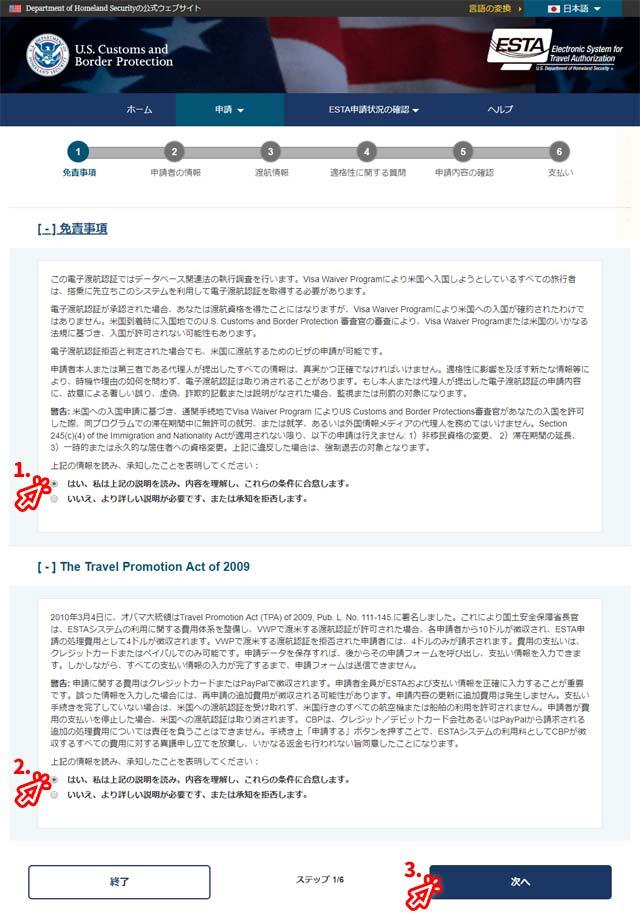 ESTA(エスタ)の免責事項の承諾画面