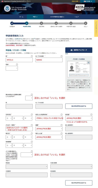ESTA(エスタ)申請者情報の入力画面1