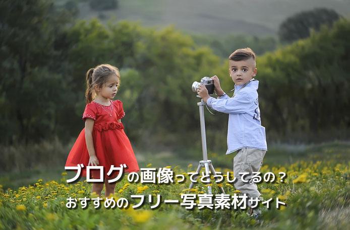 おすすめのフリー写真素材サイト