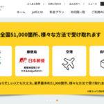 海外WiFiレンタルの jetfi の特徴(料金・対応国・受取返却・オプション)まとめ