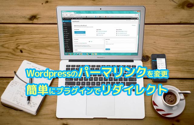 wordpressのパーマリンクを変更。簡単にプラグインでリダイレクトできました。