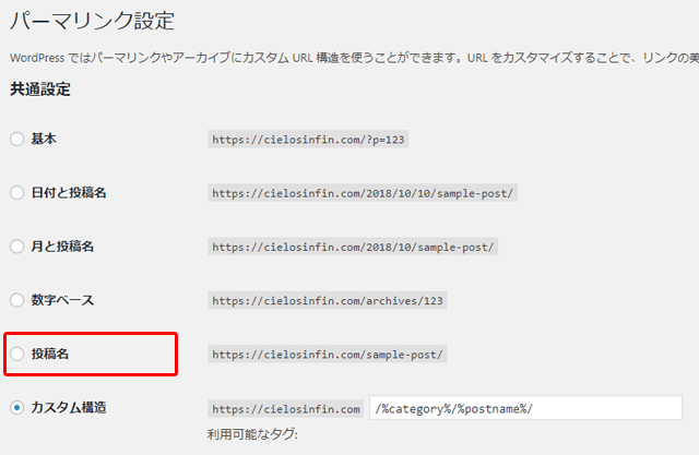 Wordpress管理画面パーマリンク設定