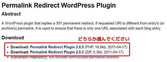 プラグインPermalink Redirectのダウンロード