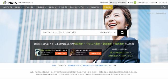 PIXTAのサイト画像