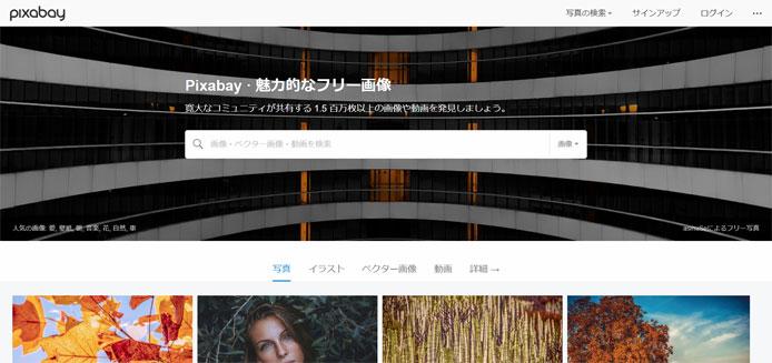 フリー画像動画素材サイトpixabay