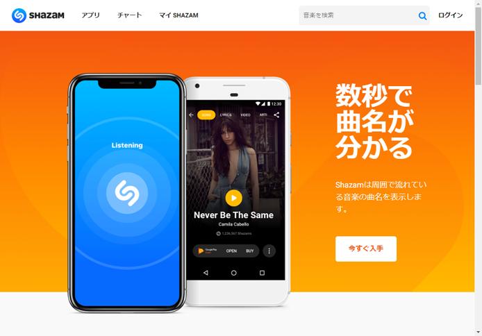 Shazamのサイト