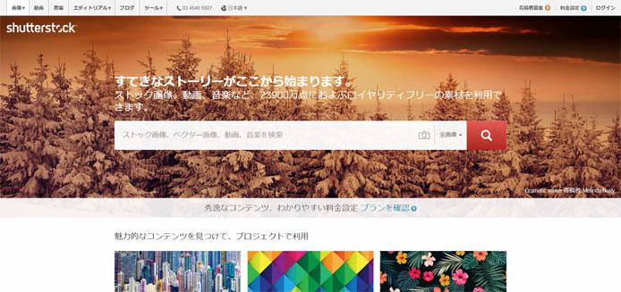shutterstockのサイト画像