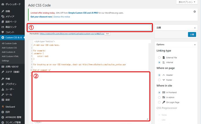 WordPressプラグインSimple Custom CSS and JSを使ってCSSを追記