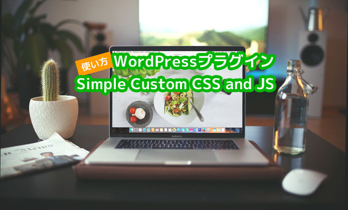 Simple Custom CSS and JSの使い方
