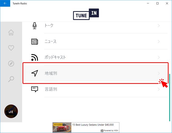 TuneIn Radio で地域別を選択