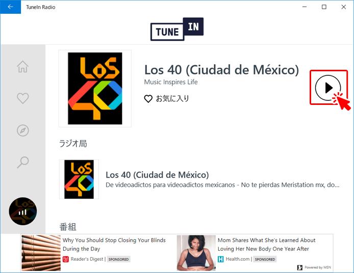 メキシコシティのラジオ局Los 40が聞けます