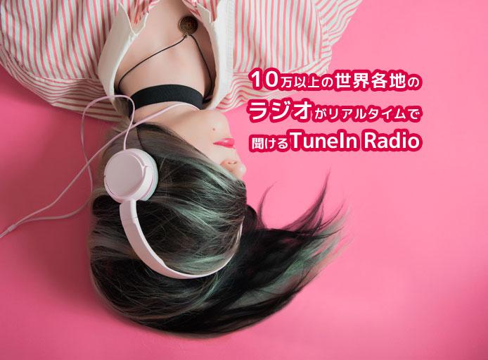 10万以上の世界各地のラジオがリアルタイムで聞けるTuneIn Radio
