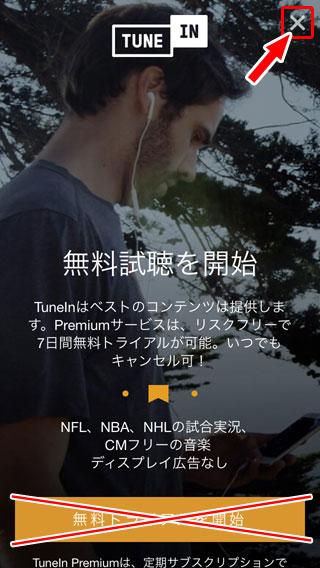 Tunein Radioアプリの初期設定画面