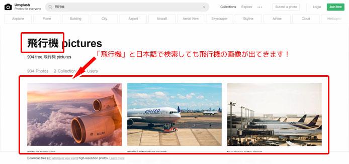 Unsplashは日本語検索も可能