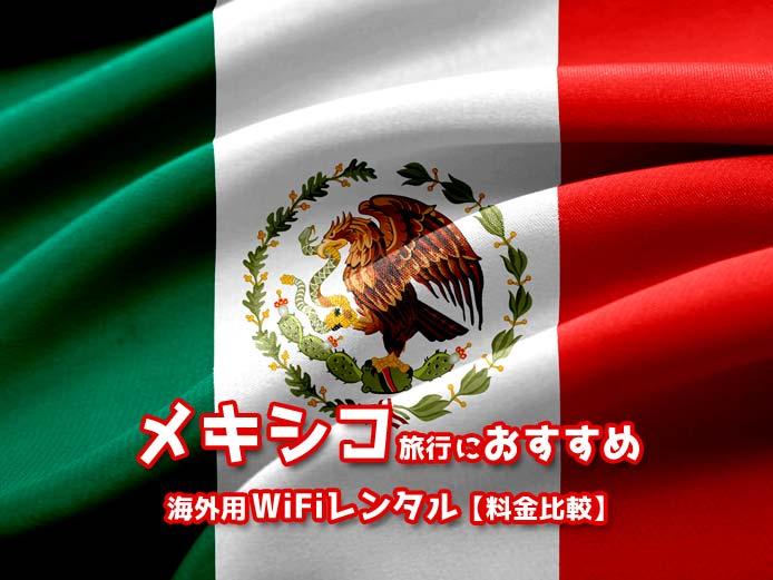 メキシコのWiFi事情とおすすめ海外用WiFiレンタル【料金比較】