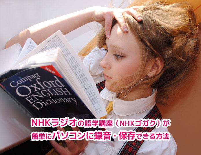 NHKラジオの語学講座(NHKゴガク)が簡単にパソコンに録音・保存できる方法