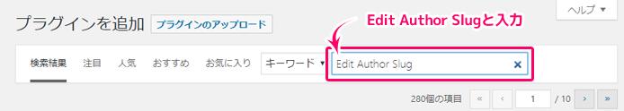 Edit Author Slugのインストール方法